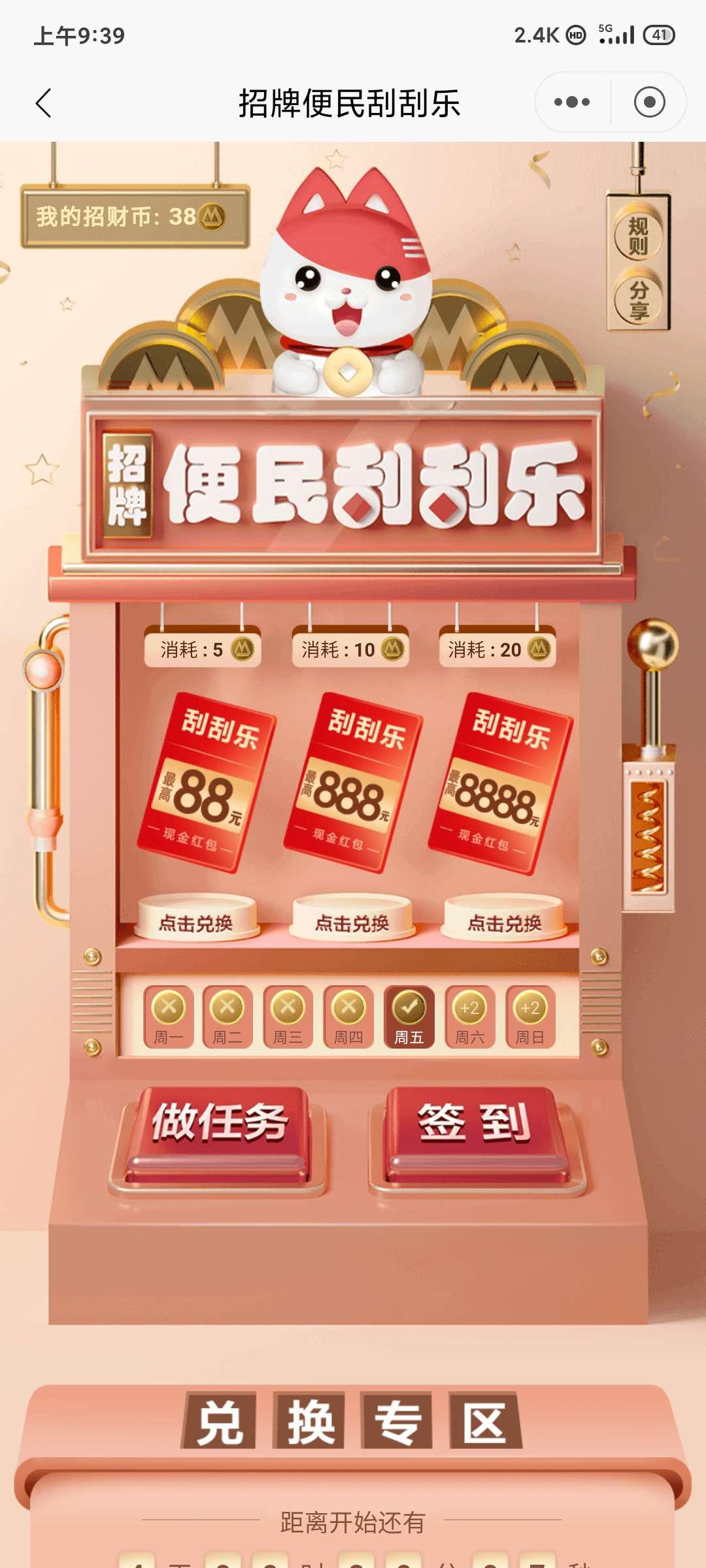 图片[2]-招商银行app新一期招牌便民刮刮乐抽红包-老友薅羊毛活动线报网