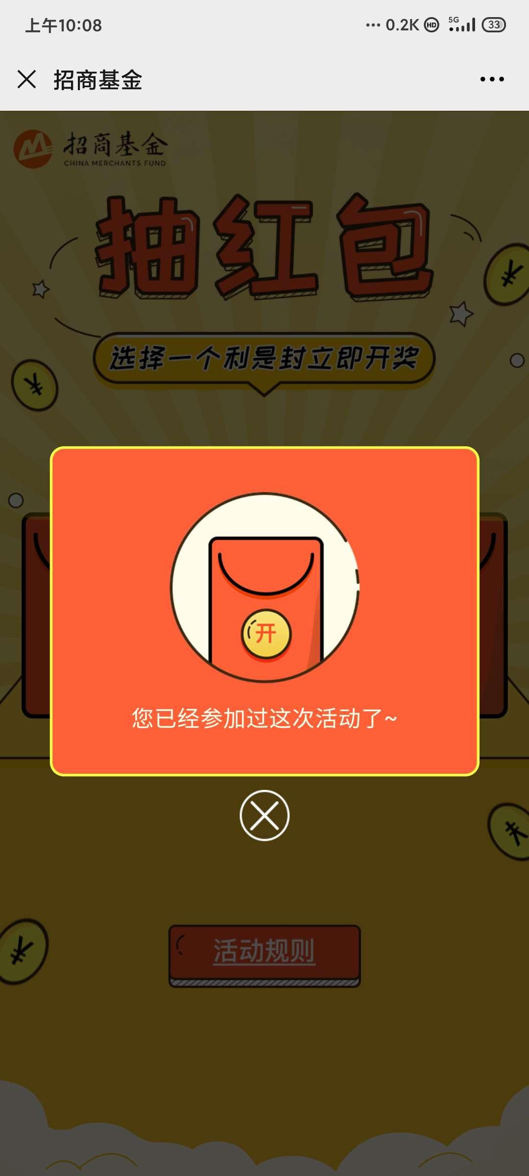 招商基金新年快乐抽红包插图2