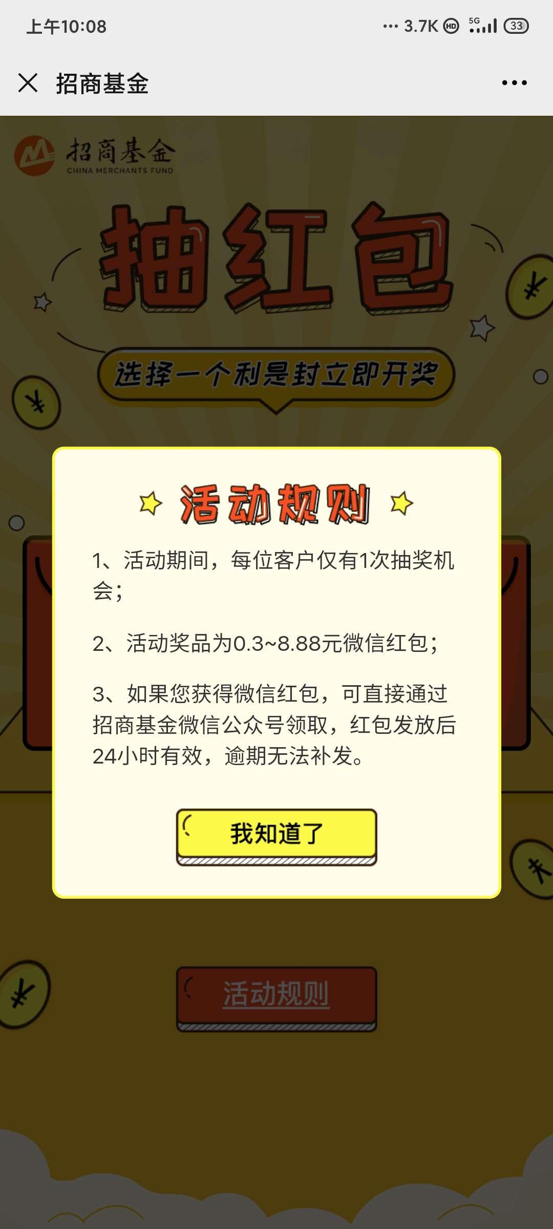 招商基金新年快乐抽红包插图3