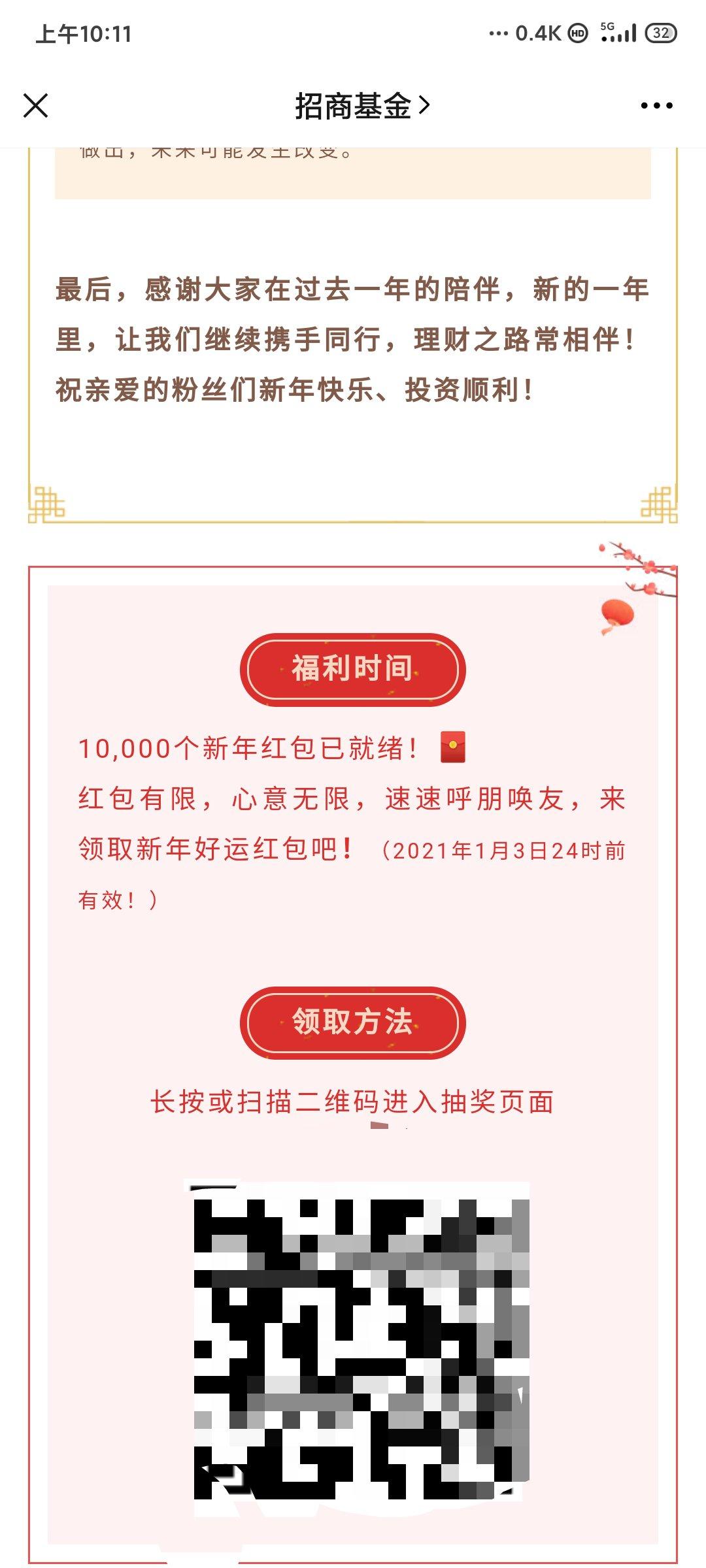 招商基金新年快乐抽红包插图4