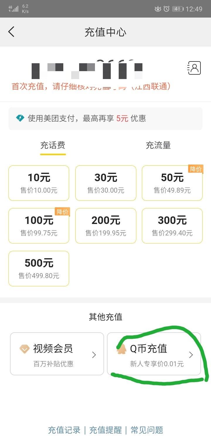 图片[1]-美团外卖app0.01撸10元话费或者5个qb,是美团外卖!!!-老友薅羊毛活动线报网