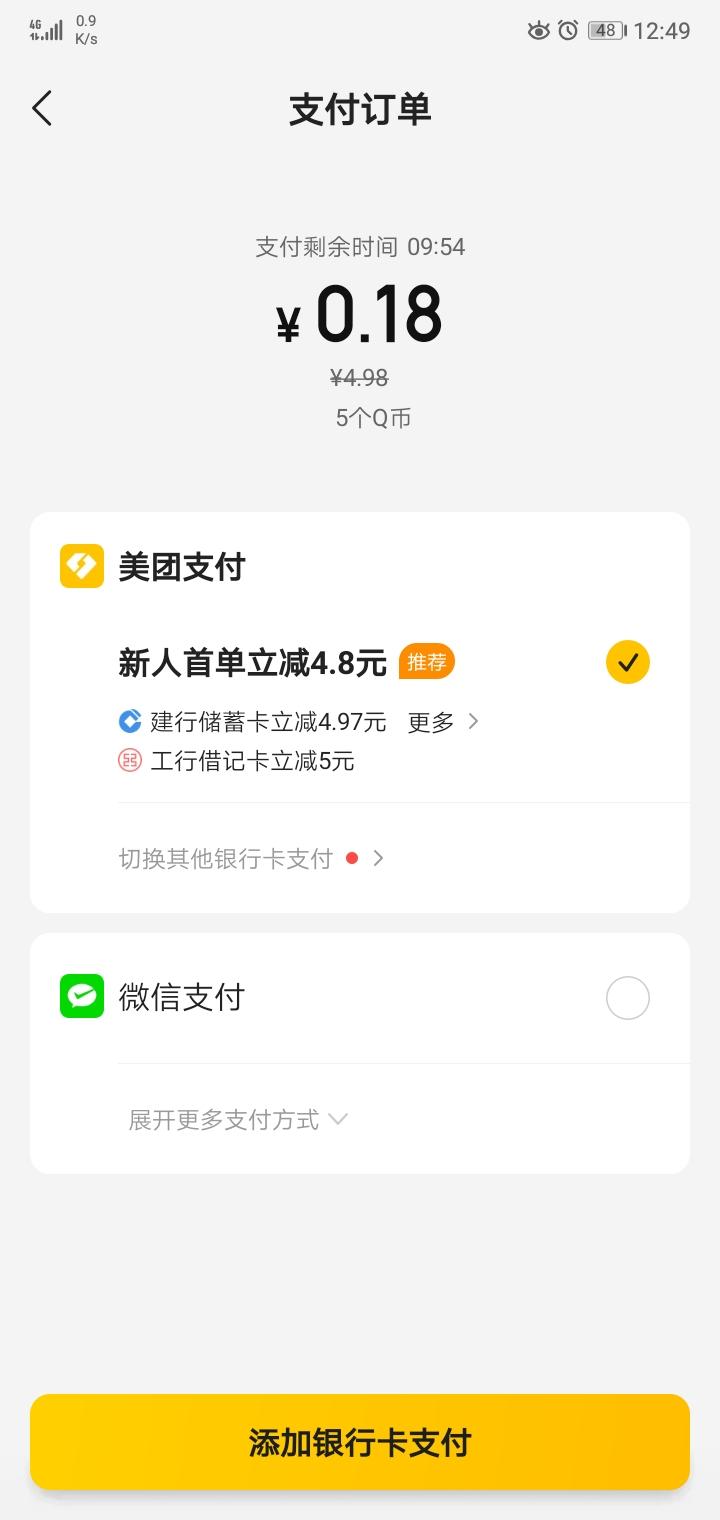 图片[2]-美团外卖app0.01撸10元话费或者5个qb,是美团外卖!!!-老友薅羊毛活动线报网