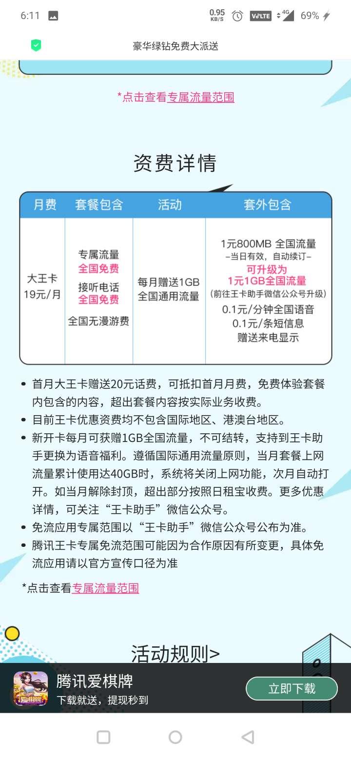 图片[2]-QQ音乐元旦节活动,领取1-12个月豪华绿钻-老友薅羊毛活动线报网