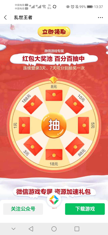 图片[2]-乱世王者注册领红包-老友薅羊毛活动线报网