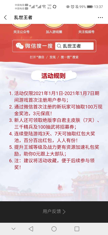 图片[3]-乱世王者注册领红包-老友薅羊毛活动线报网