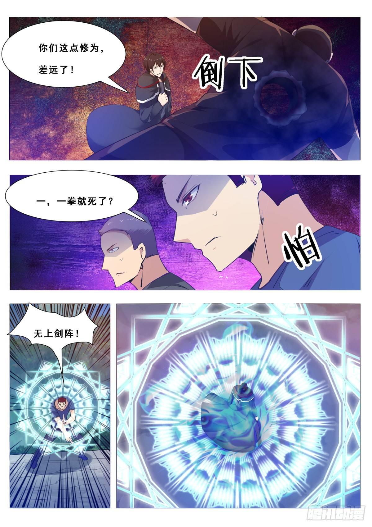 【漫画更新】   最强神王第一百零四话   无上剑阵