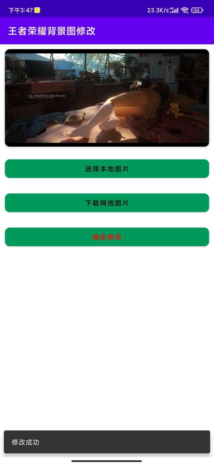 王者荣耀背景图修改(支持Android11)