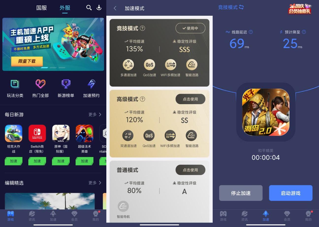 迅游手游加速器 v5.2.8.1 中文高级版