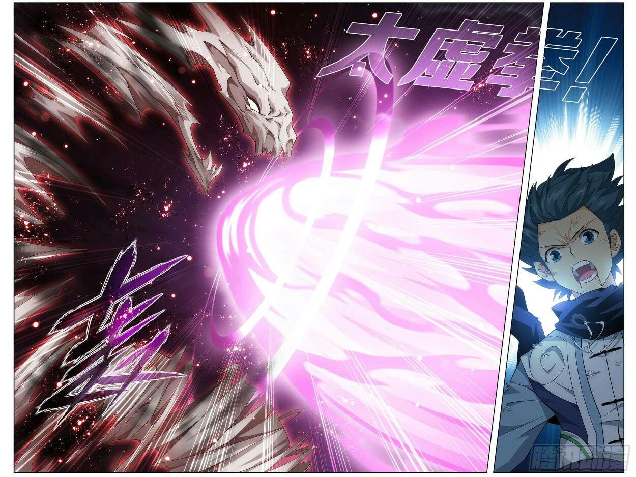 【漫画更新】  斗破苍穹第299话  太虚拳  【高清哦!】