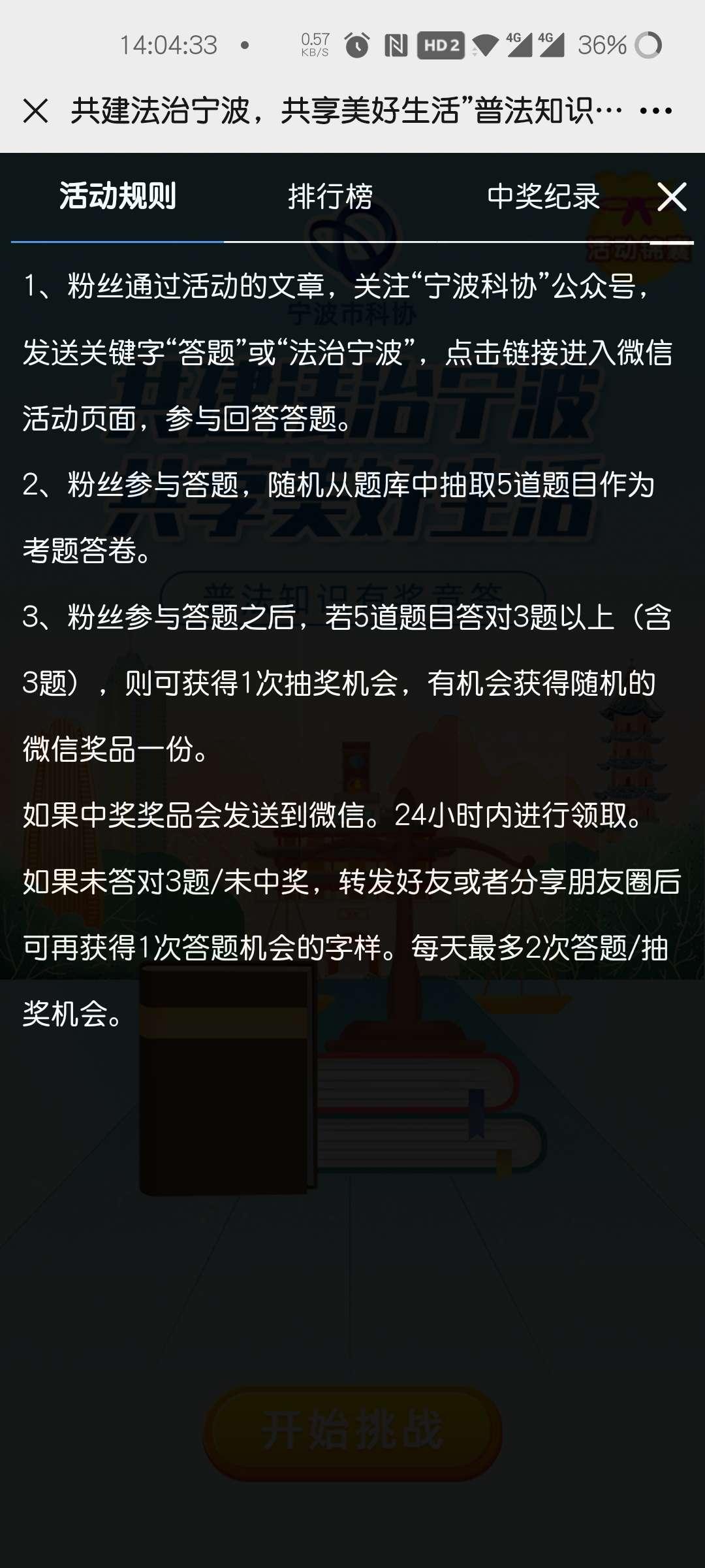 宁波科协共建法治答题抽红包插图1