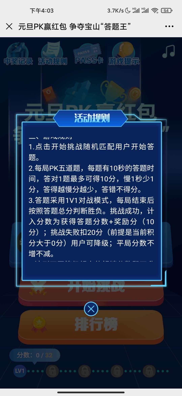 上海宝山答题抽红包插图6