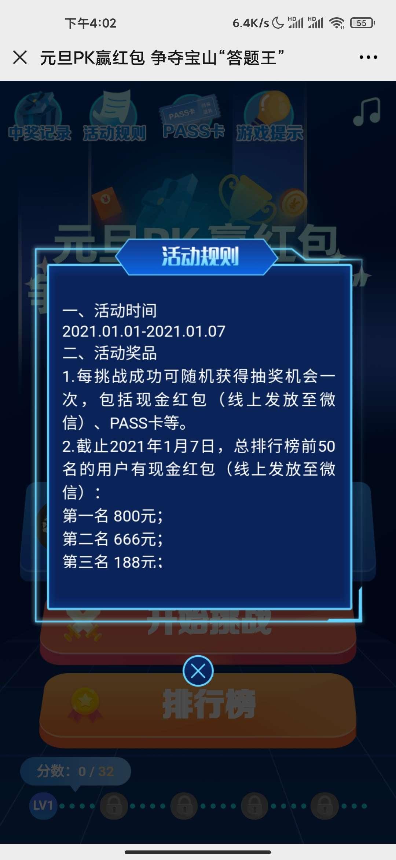 上海宝山答题抽红包插图7