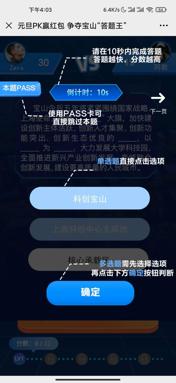 上海宝山答题抽红包插图4