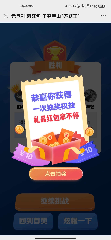 上海宝山答题抽红包插图5