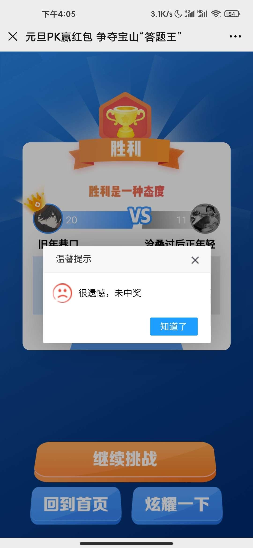上海宝山答题抽红包插图1