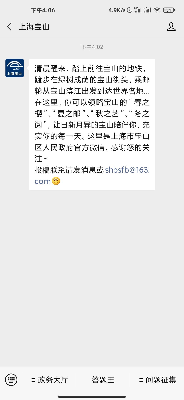 上海宝山答题抽红包插图2