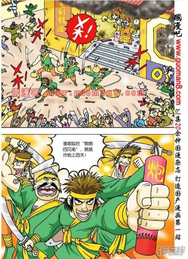 【漫画】乌龙院大长篇