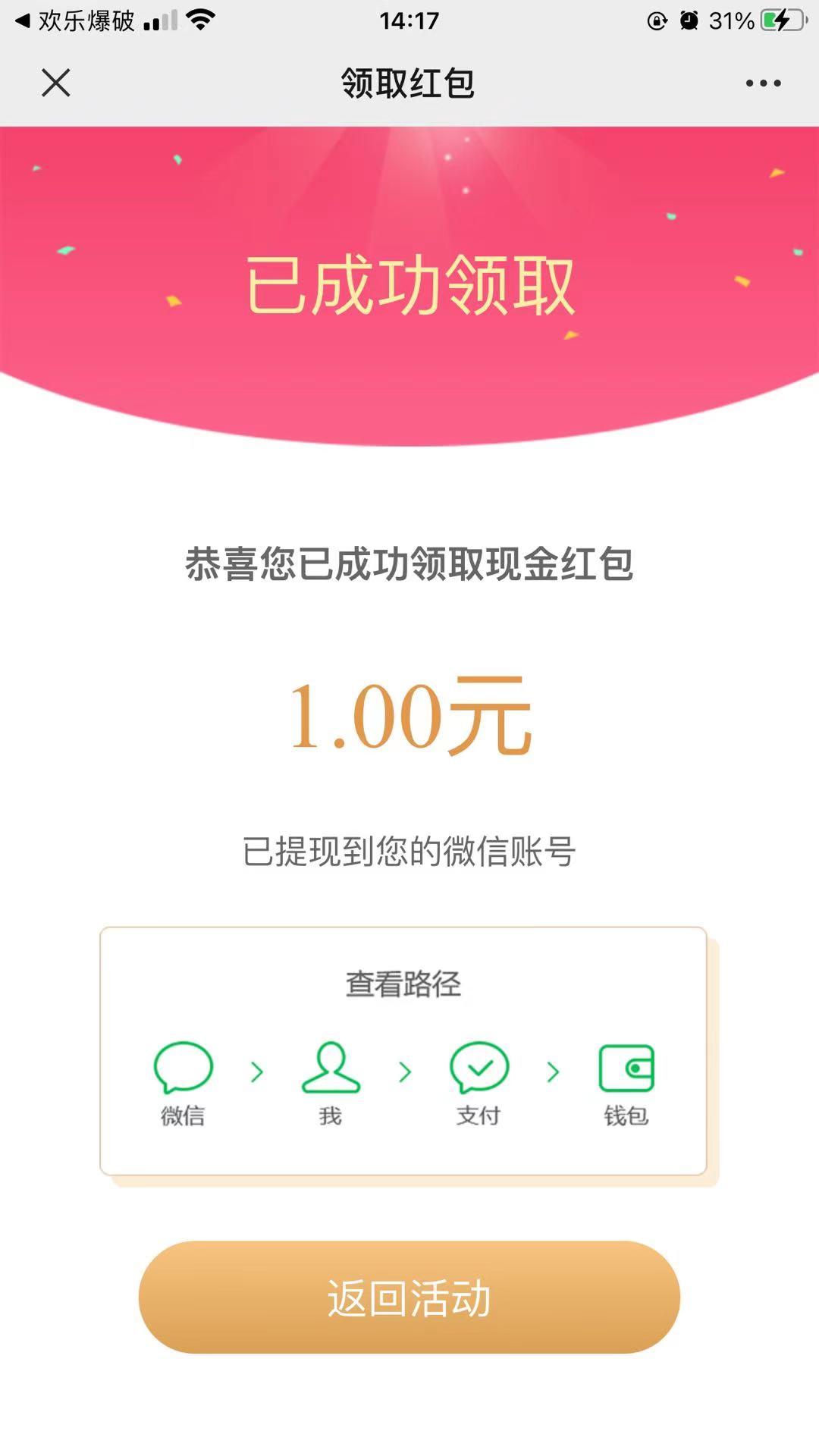 中国广州发步公众号抽红包大水插图