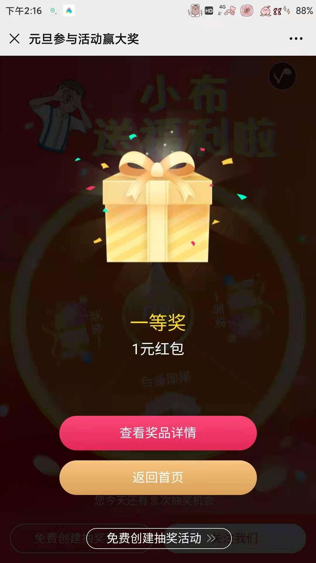 中国广州发步公众号抽红包大水插图1
