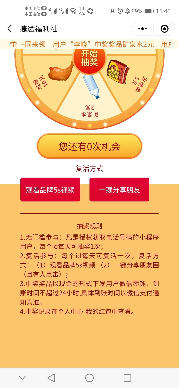 图片[3]-捷途福利社注册登录抽红包-老友薅羊毛活动线报网