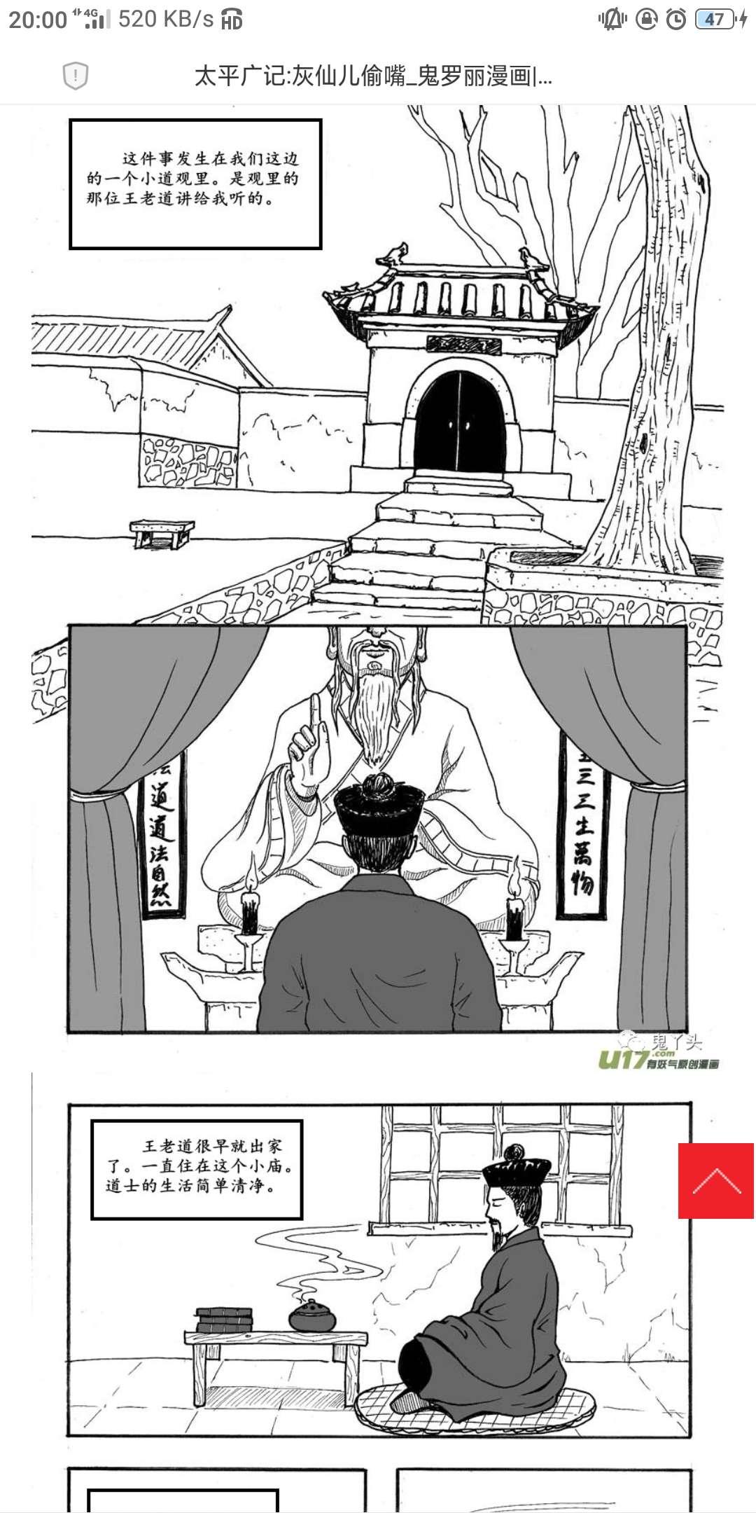 【漫画更新】太平广记之《灰仙儿偷嘴》-小柚妹站