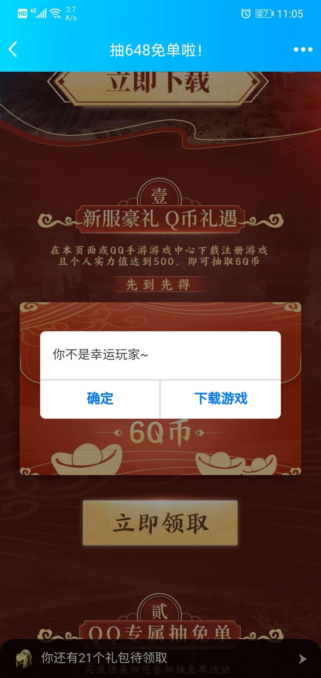 鸿图之下幸运用户注册抽6-648q币插图2