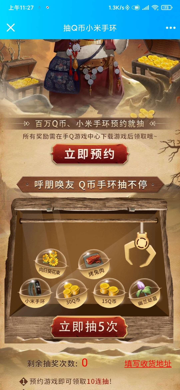 预约游戏抽15/30Q币和小米手环插图