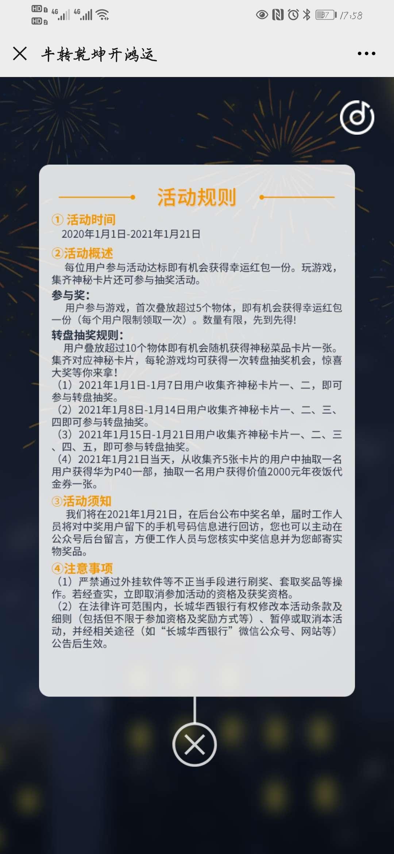 图片[1]-长城华西银行抽红包-老友薅羊毛活动线报网