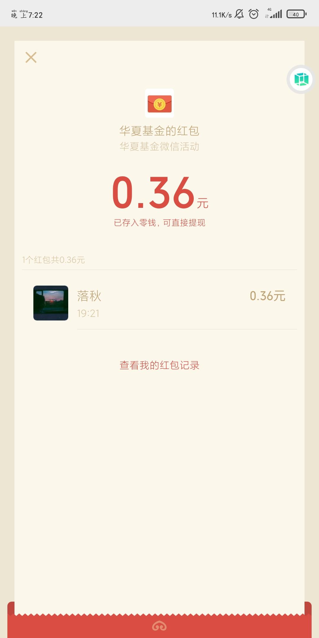 图片[1]-华夏基金点赞抽红包-老友薅羊毛活动线报网