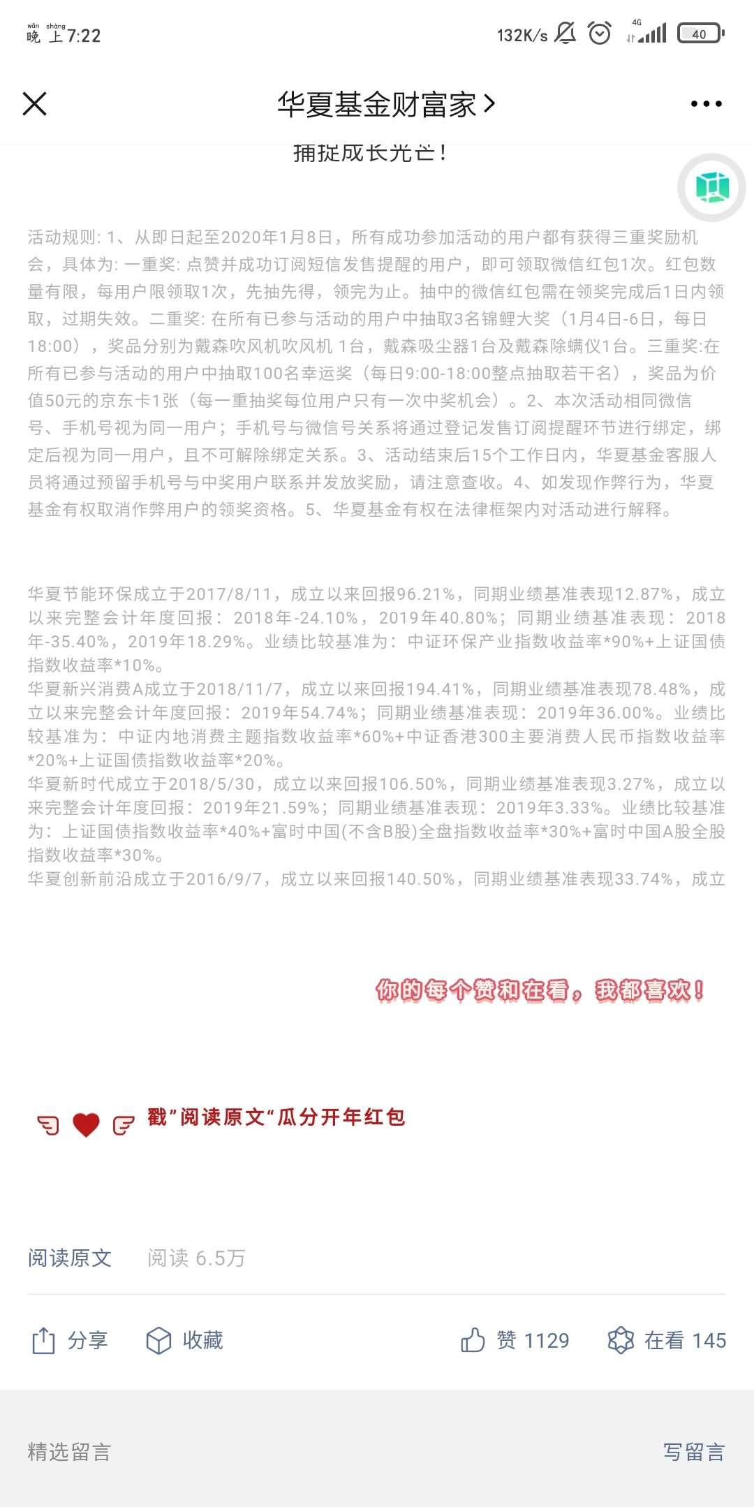 图片[2]-华夏基金点赞抽红包-老友薅羊毛活动线报网