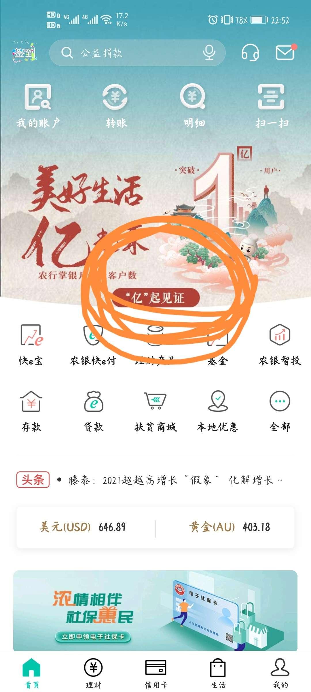图片[1]-中国农业银行APP兑换腾讯视频周卡等物品-老友薅羊毛活动线报网