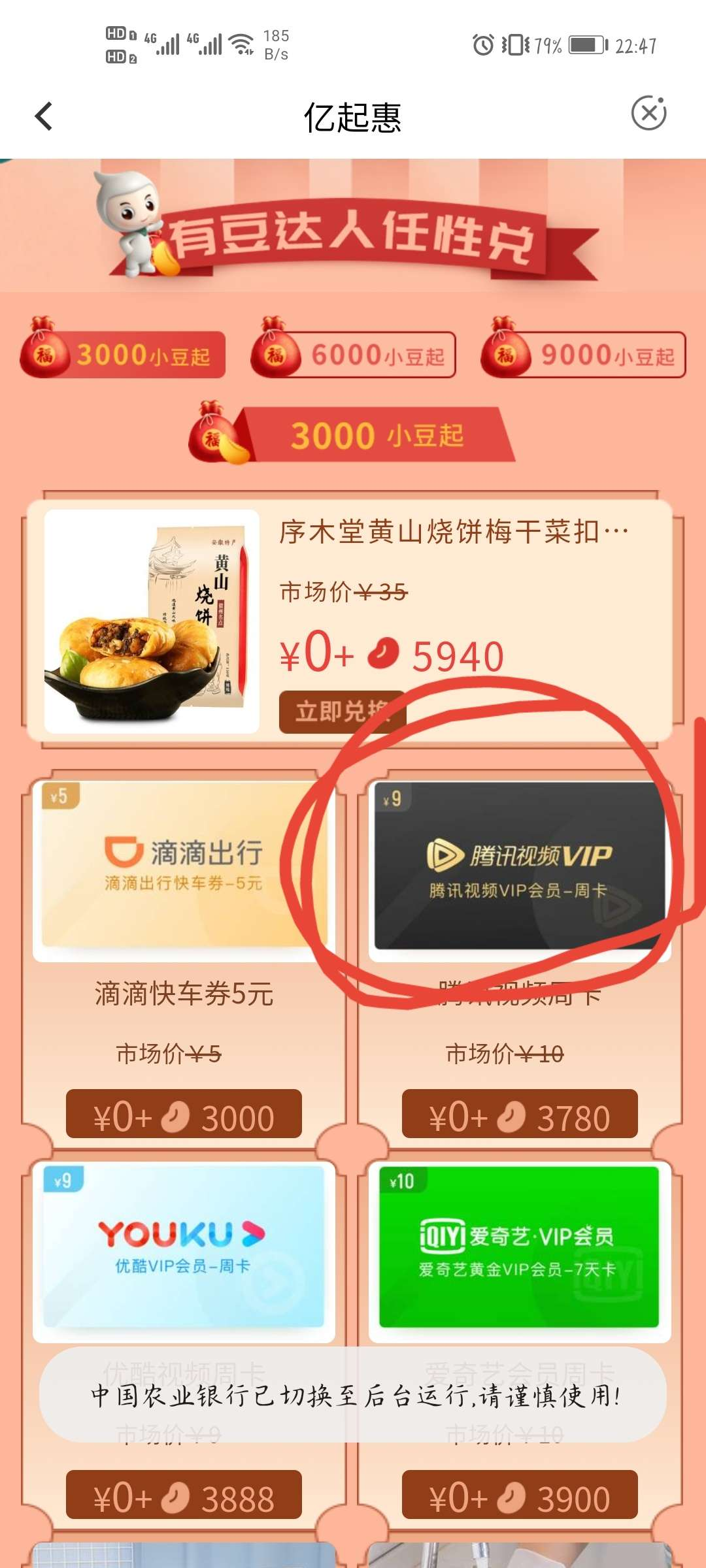 图片[2]-中国农业银行APP兑换腾讯视频周卡等物品-老友薅羊毛活动线报网