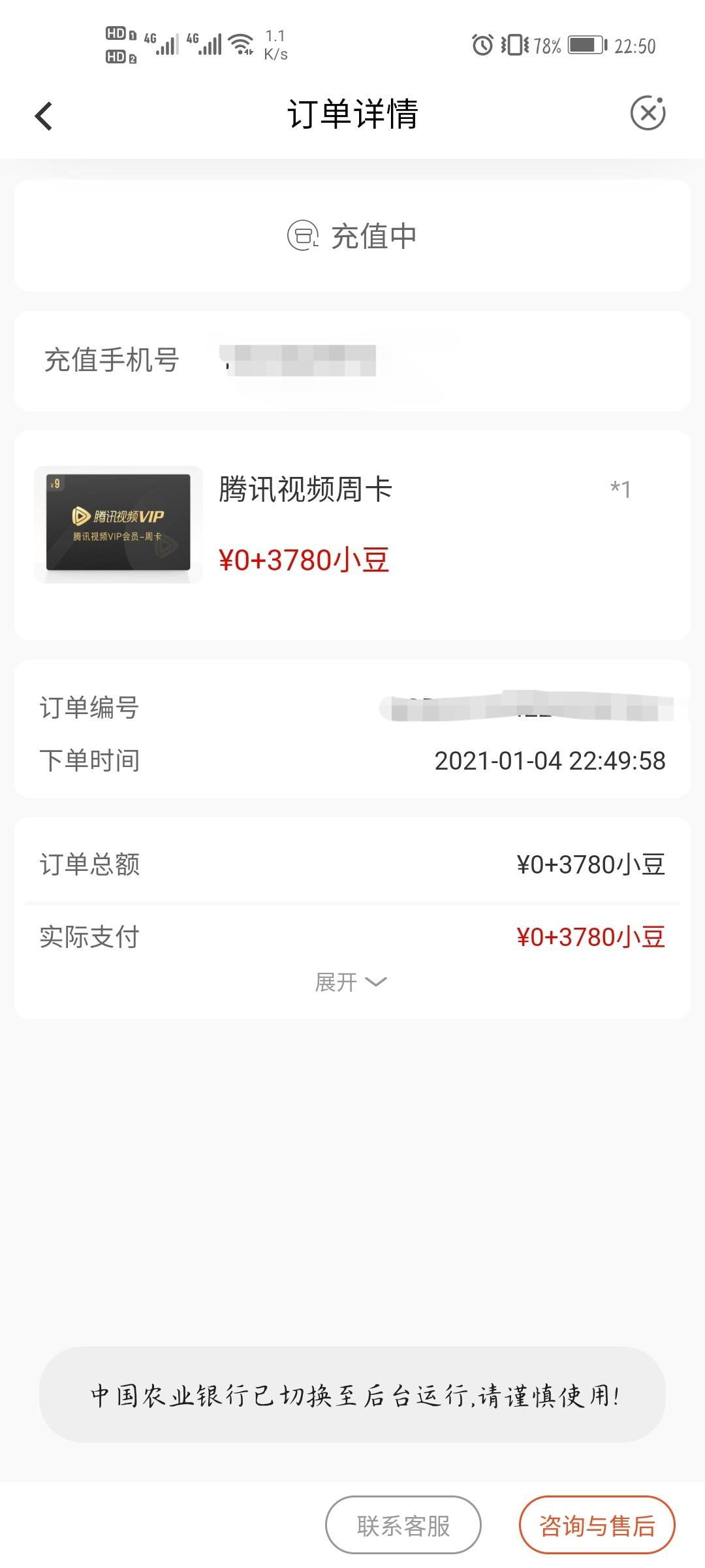 图片[4]-中国农业银行APP兑换腾讯视频周卡等物品-老友薅羊毛活动线报网