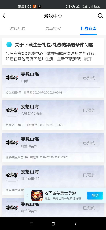 妄想山海预约领288Q币插图2