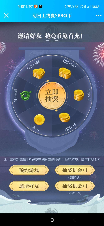 妄想山海预约领288Q币插图