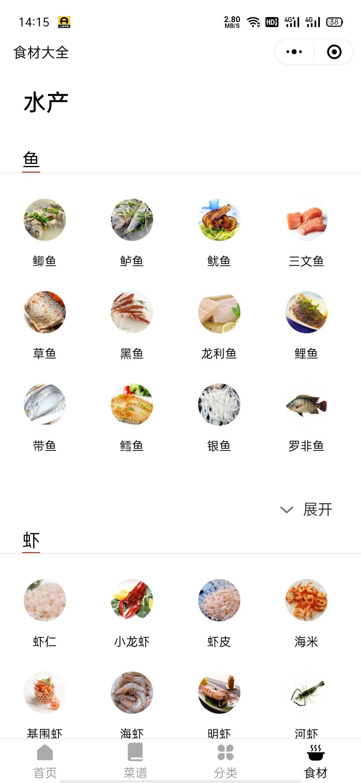外卖菜谱小程序源码分享