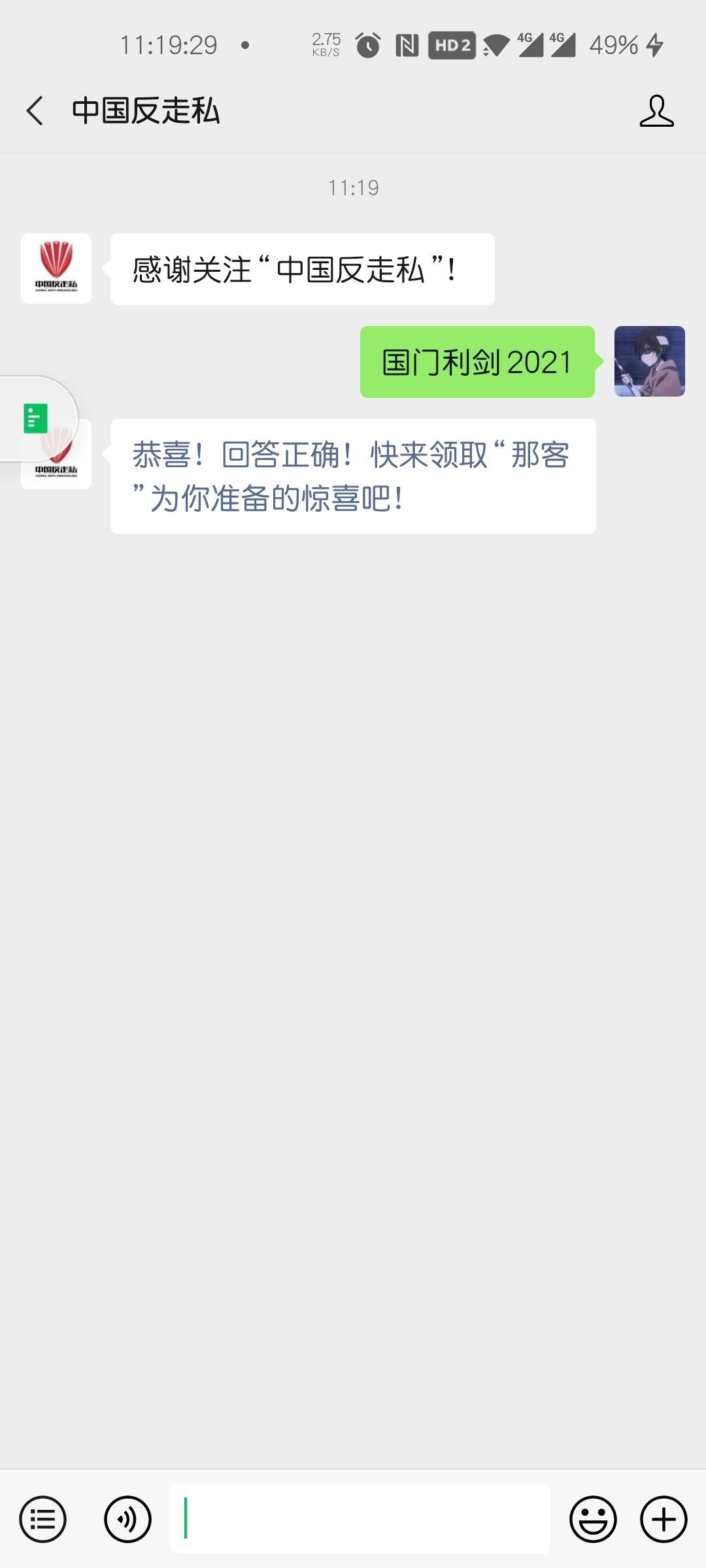 图片[1]-中国反走私答题抽红包-老友薅羊毛活动线报网