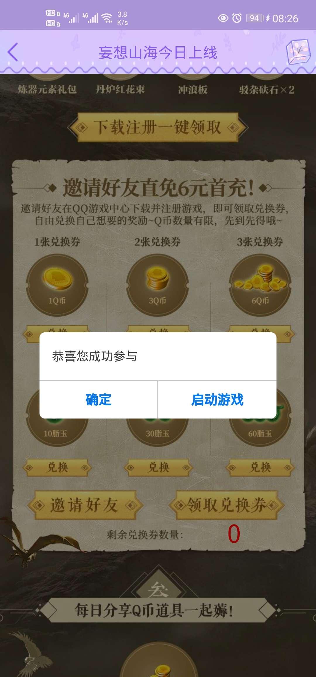 妄想山海下载赢现金红包和Q币插图1