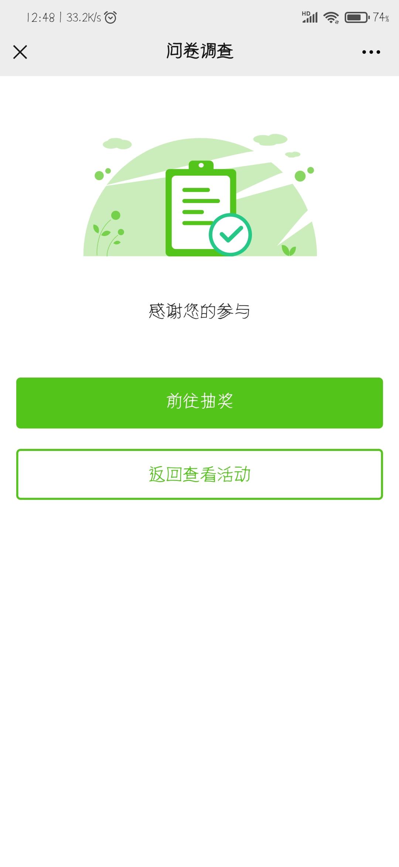 中国消费者免费抽红包活动