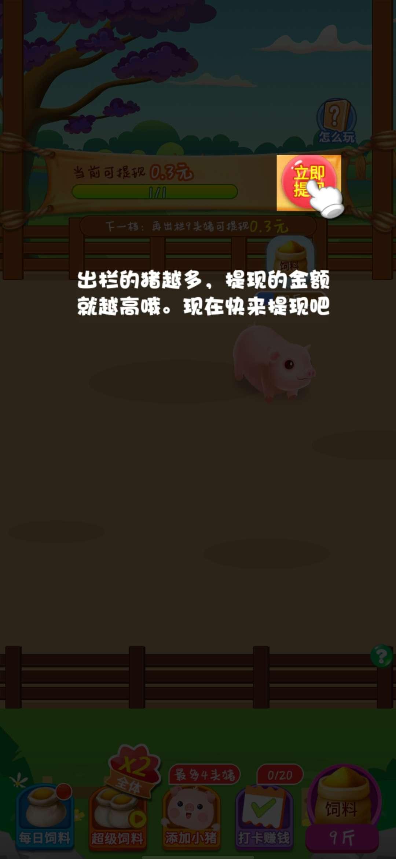 图片[1]-我家养猪场app秒提0.3-老友薅羊毛活动线报网