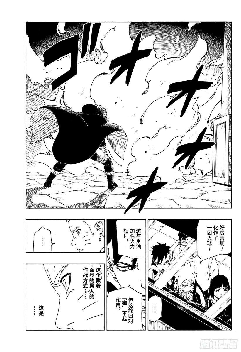 【漫画更新】火影忍者博人传,第46话:本来面目