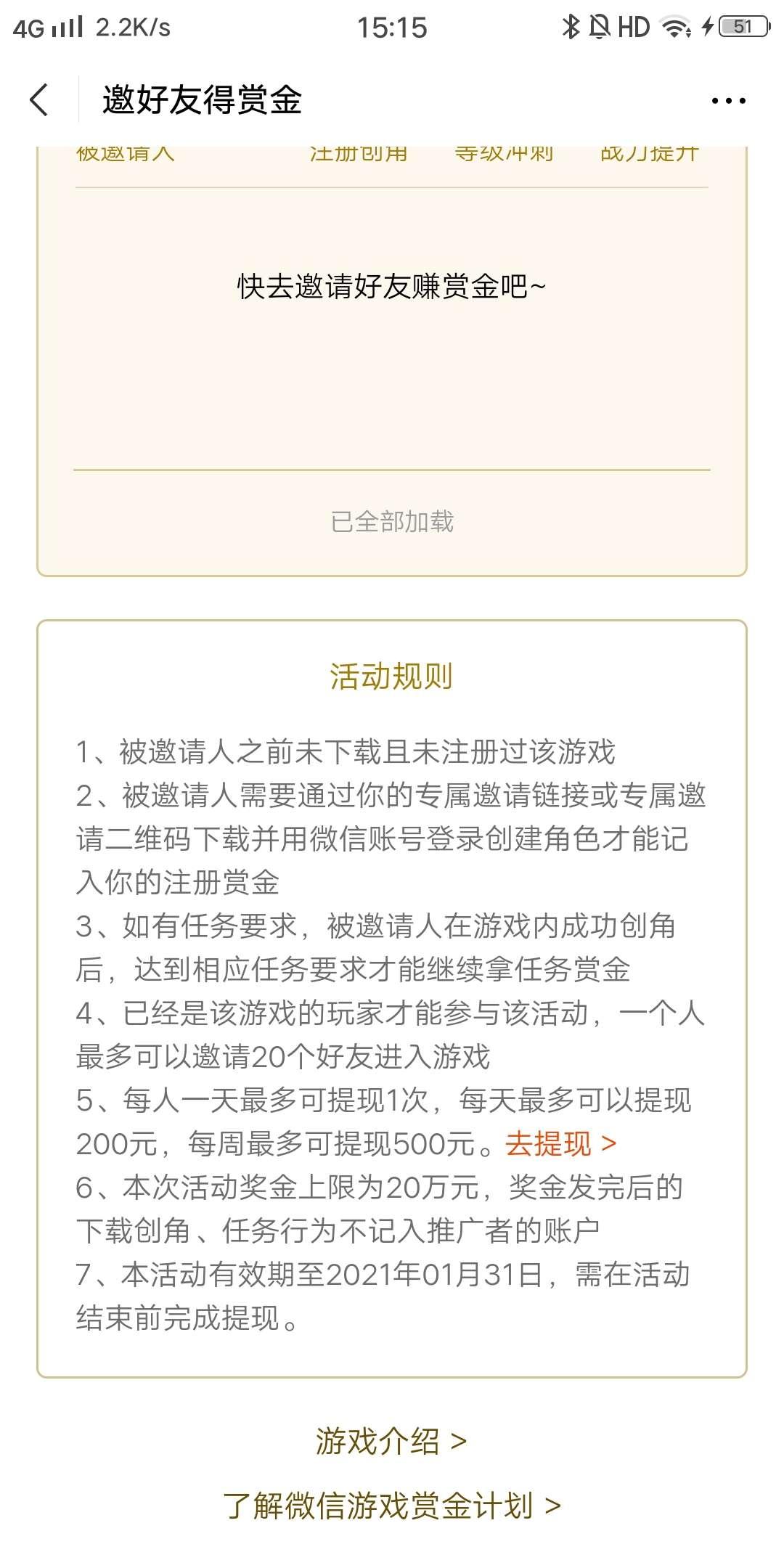 妄想山海微信区 邀请好友领赏金插图1