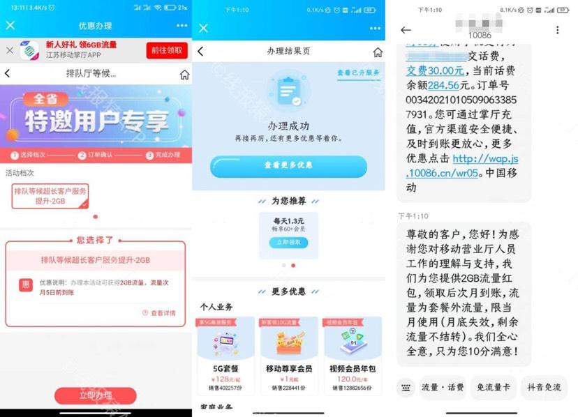 江苏移动用户免费领2G流量插图
