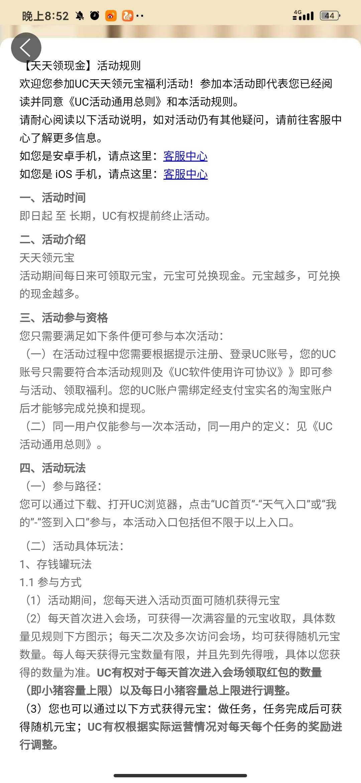 图片[2]-UC浏览器做任务领现金-老友薅羊毛活动线报网