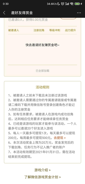 图片[1]-妄想山海邀请新人领红包-老友薅羊毛活动线报网