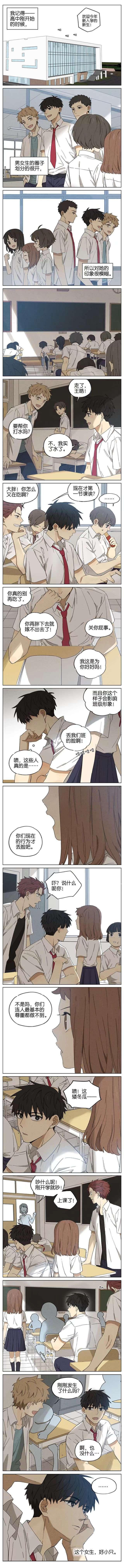 【漫画】嘛~中午有盒友看了龙王三结局哭的不行,找我吐槽了一番-小柚妹站