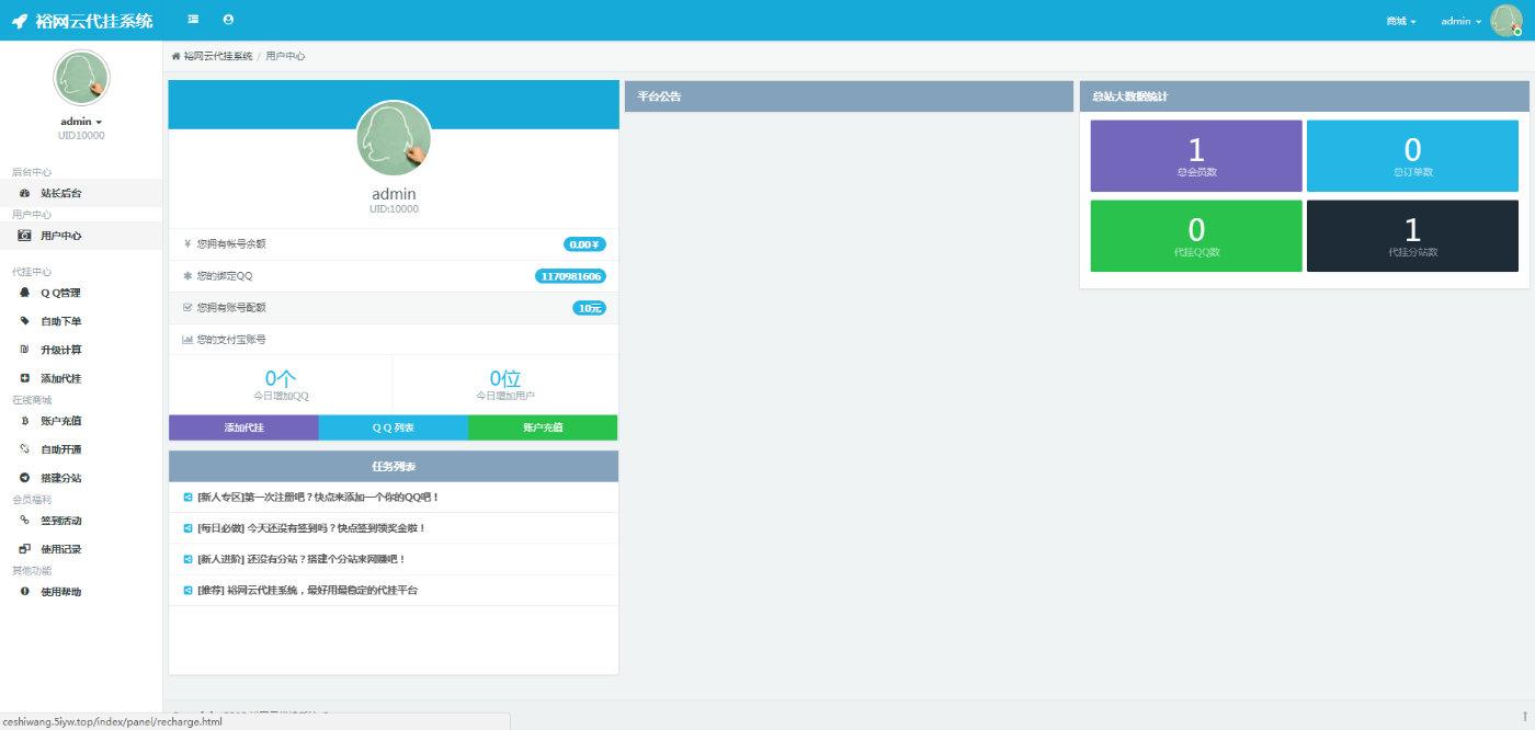 新版QQ代挂系统源码四套模板