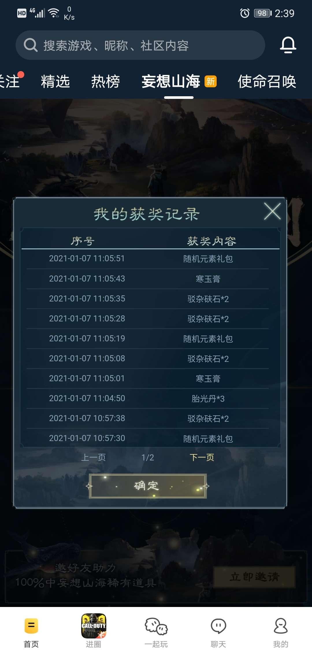 妄想山海腾讯游戏社区抽5-188q币插图1