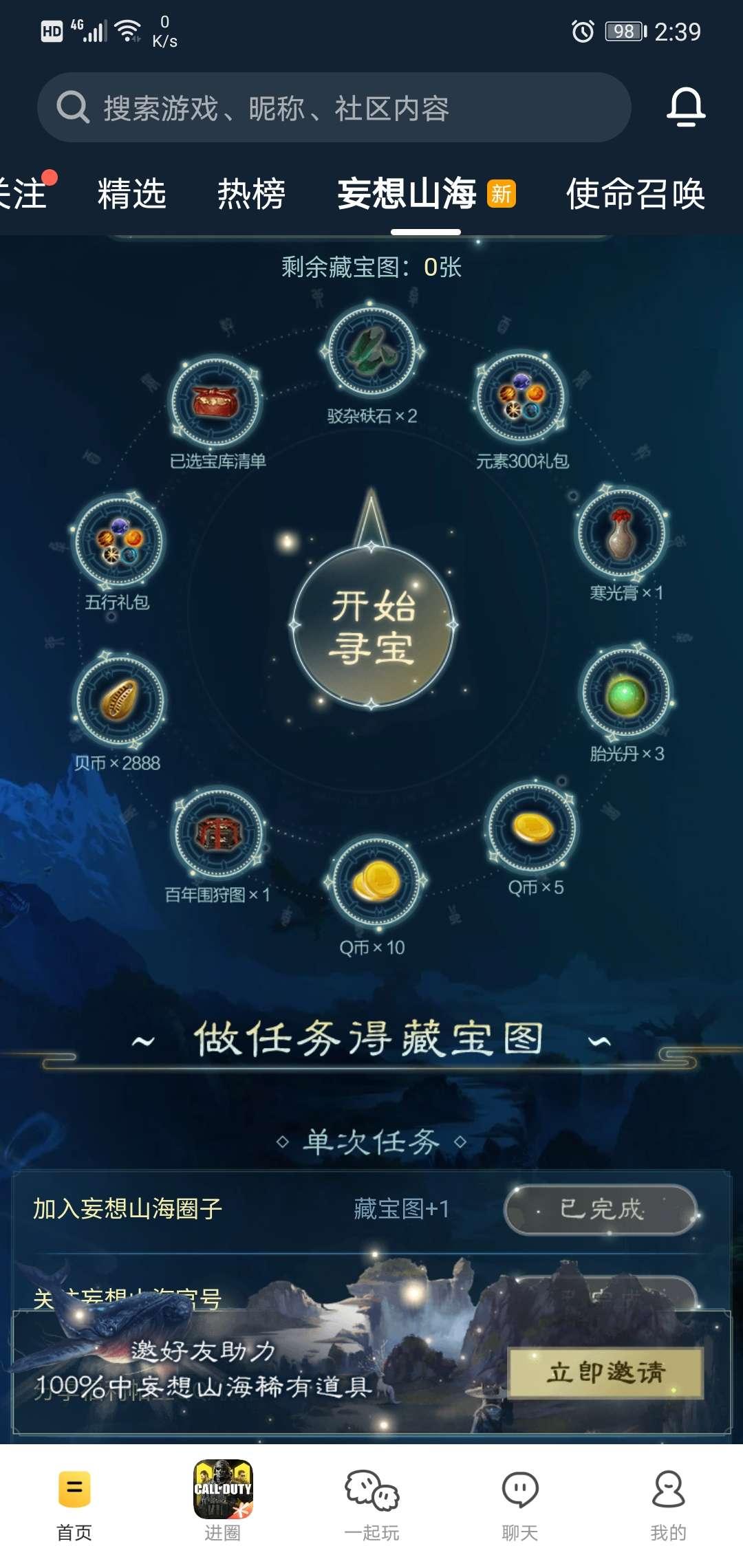 妄想山海腾讯游戏社区抽5-188q币插图