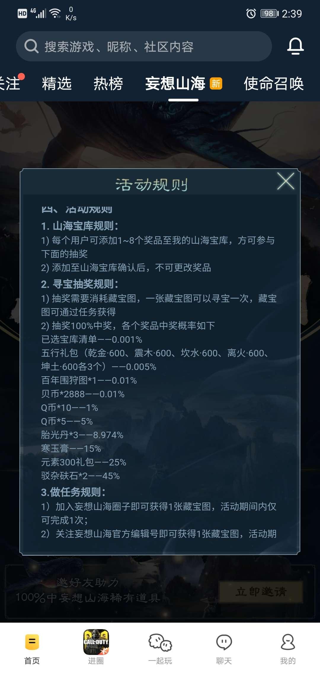 妄想山海腾讯游戏社区抽5-188q币插图2